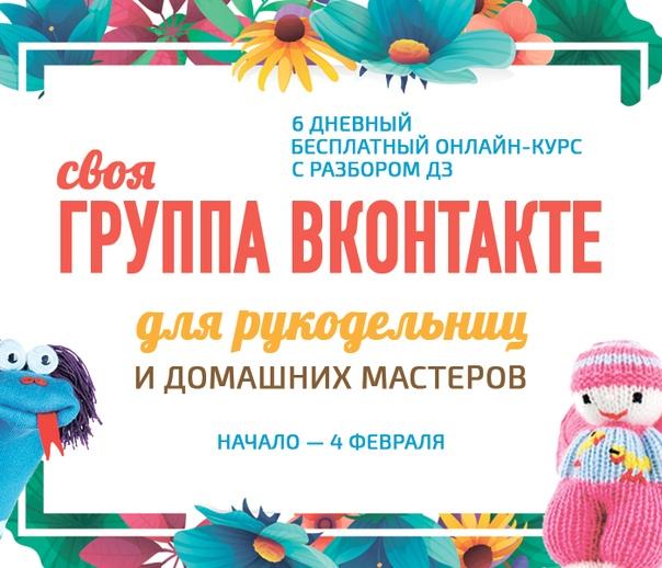 Бесплатный онлайн-курс для домашних мастеров и специалистов.