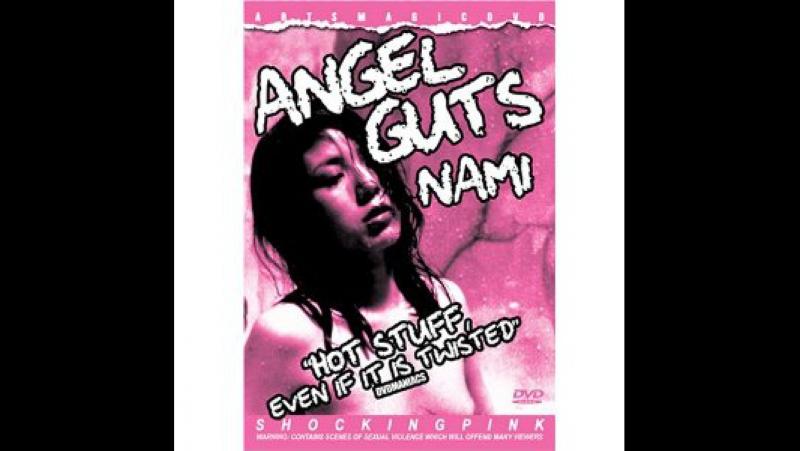 Потроха Ангела - Нами ( Tenshi no harawata Nami ) 1979. Angel Guts