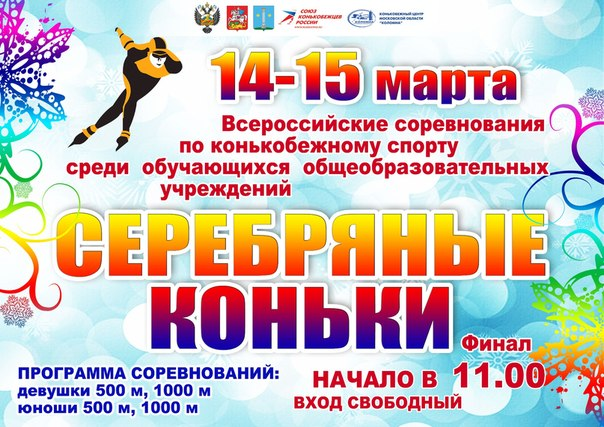 Финал всероссийских соревнований «Серебряные коньки» по конькобежному спорту