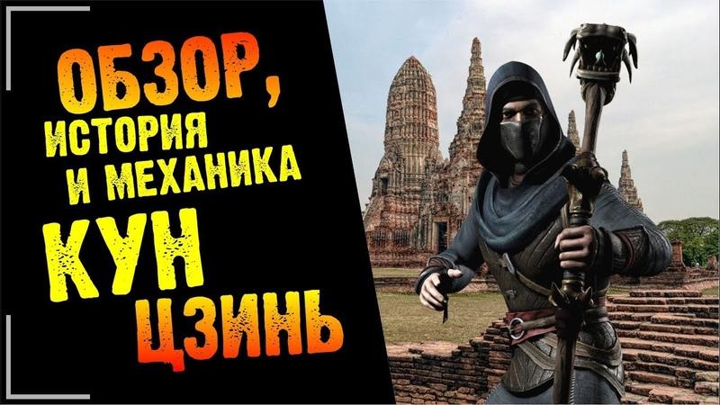 Mortal Kombat | Кун Цзинь или Кун Джин | Обзор, история и механика персонажа | Mobile