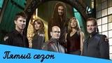 Сериал Звёздные врата Атлантида - коротко о пятом сезоне