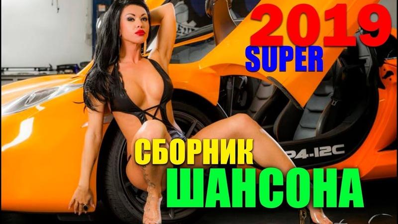 СУПЕР ХИТЫ ШАНСОНА - ОТ ЛИРИКИ ДО БЛАТНЯКА!!