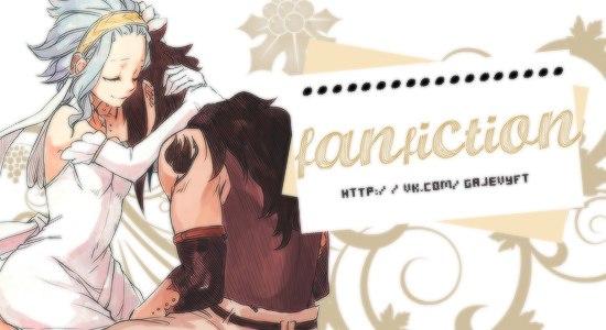 Первый фанфик по фэндому «Fairy Tail» - Книга Фанфиков