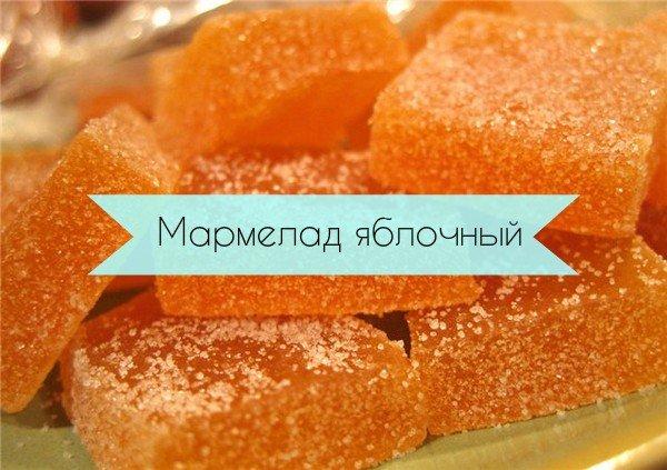 Домашний мармелад из яблок рецепт с пошагово