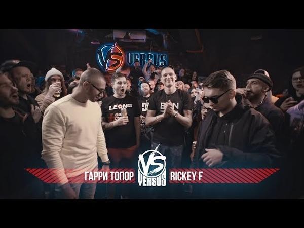 VERSUS BPM Гарри Топор VS Rickey F
