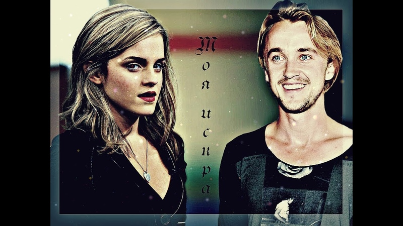 Draco and Hermione Моя искра