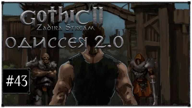 Одиссея 2.0 | Gothic II | 43
