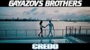 GAYAZOVS BROTHERS КРЕДО Клип HD 2018