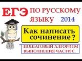 Как написать сочинение на ЕГЭ по русскому языку 2014? Пошаговый алгоритм и советы.