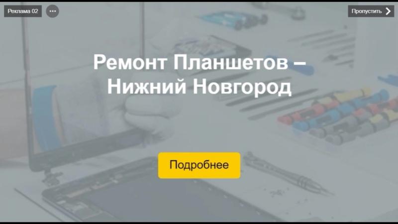 Видео-Объявление Ремонт Планшетов