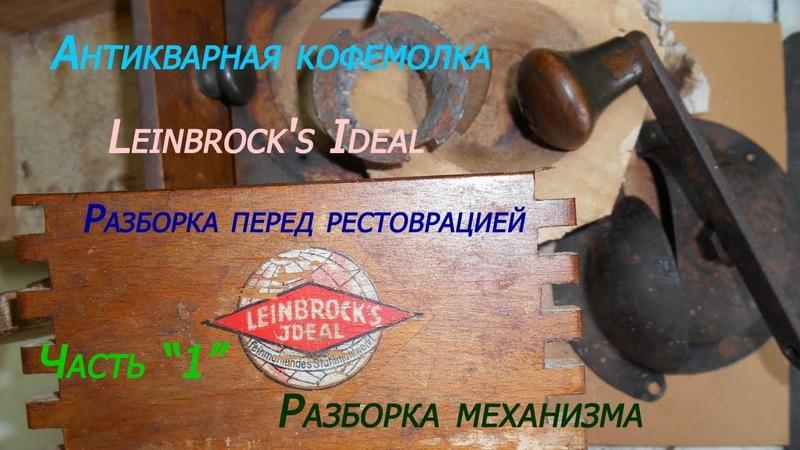Антикварная кофемолка Leinbrocks Ideal.Реставрация часть 1.