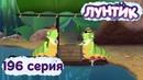 Лунтик и его друзья - 196 серия. Пираты