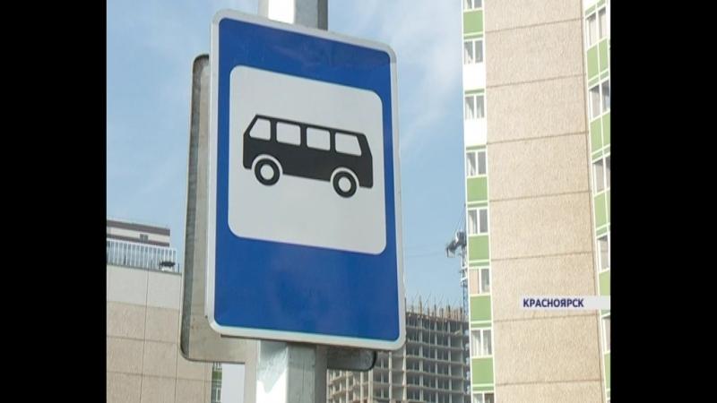 Транспортная реформа в Красноярске: что думают горожане