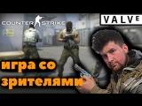 Ламповый стрим | Counter-Strike: Global Offensive
