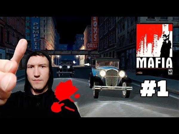 Mafia: The City of Lost Heaven. Таксист Томми спасает Сэма и Поли и начинает работать на Сальери.