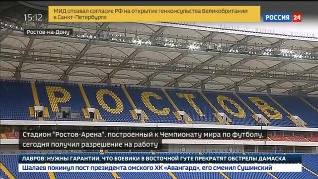 Новости на Россия 24 • Ростов-Арене выдали разрешение на работу