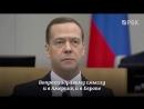 СМИ Медведев предупредил что следующие шесть лет станут непростыми для экономики