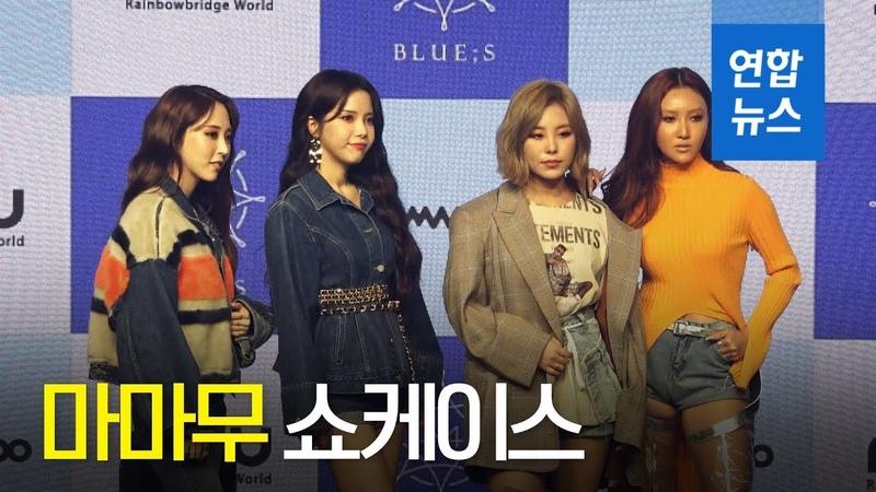 [풀영상] MAMAMOO(마마무) 'Wind flower' Showcase (BLUE;S, 블루스, 윈드 플라워) / 연합뉴스 (Yonhapnews)