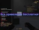 FREE СОЗДАТЕЛЬВЛАДЕЛЕЦHOOKГРАБCounter-strike 1.6 JailBreak сервер слив аккаунта