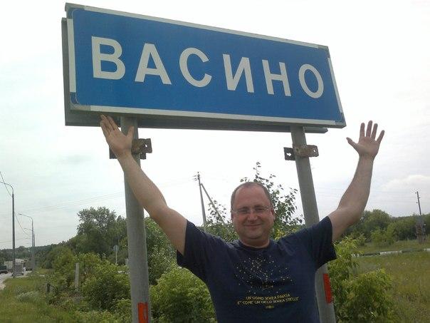 Алексей Васин   Москва
