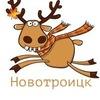 Подслушано Новотроицк(Новомусино)