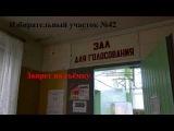 Запрет на съёмку в избирательном участке №42