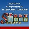 Спортбэби   Спортивные товары для детей   Самара