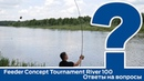 Feeder Concept Tournament River 100 Ответы на частые вопросы