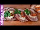 Мясной рулет из свиной рульки |||| rolls of pork knuckle красота и божественный вкус