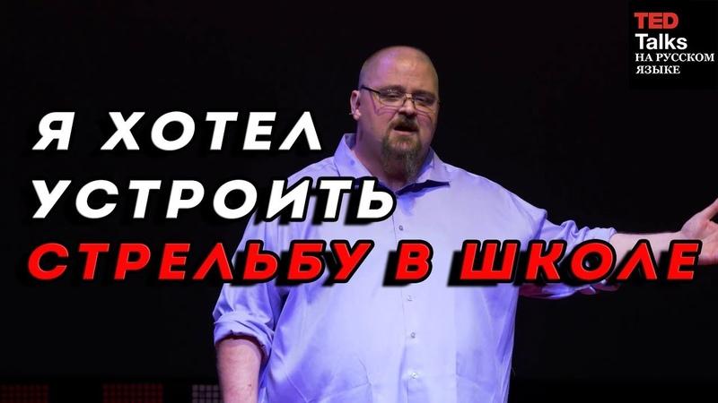 Я ХОТЕЛ УСТРОИТЬ СТРЕЛЬБУ В ШКОЛЕ - Аарон Старк - TED на русском