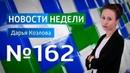 Новости недели SKY WAY CAPITAL 162 выпуск