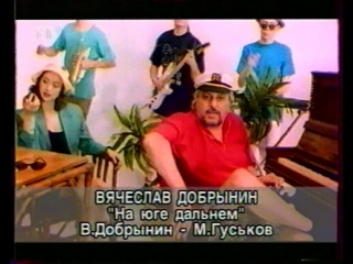 02. Вячеслав Добрынин. На юге дальнем (Доброе утро, страна!, РТР, 1997)