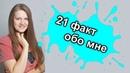 21 ФАКТ ОБО МНЕ. Врач-диетолог Елена Чудинова