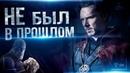 Почему Доктор Стрендж НЕ возвращался в прошлое в Войне Бесконечности