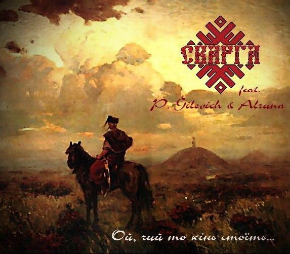Новый трек группы СВАРГА - Ой, чий то кінь стоїть