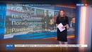 Новости на Россия 24 • Взрывная волна: Турцию сотрясают теракты с пугающей регулярностью