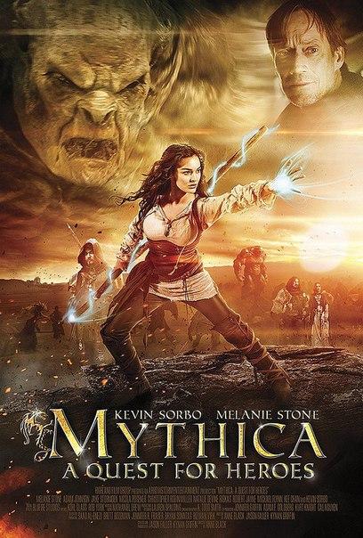Мифика (трилогия)