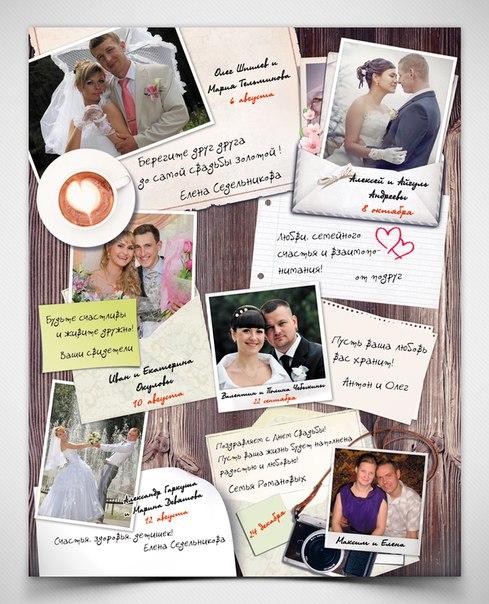 Оригинально поздравление с днем свадьбы