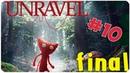Unravel 10 ФИНАЛ