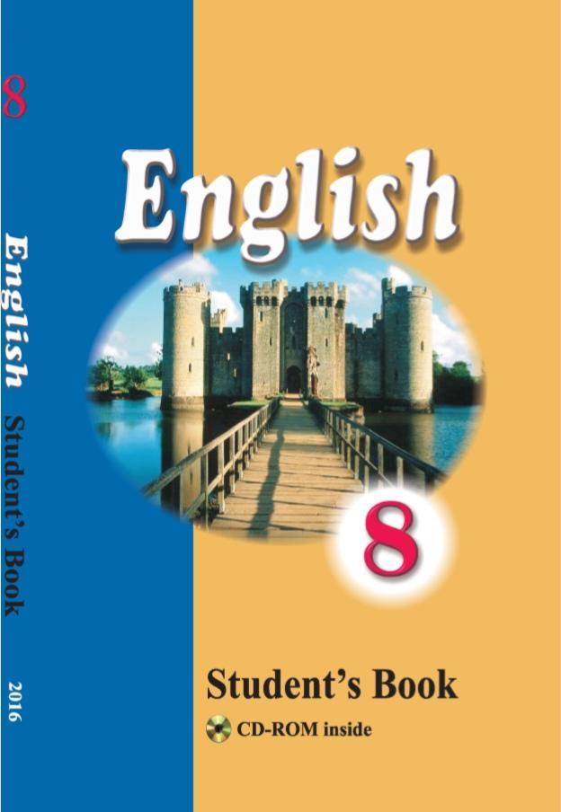 8 класс Английский язык