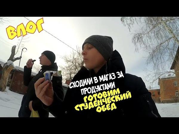 🔸️ВЛОГ: СХОДИЛИ В МАГАЗИН ЗА ПРОДУКТАМИ | ОБЕД СТУДЕНТА ИЛИ КАША МАЛАША С ЛАПШОЙ