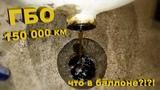 Ford Explorer IV  Газовый баллон через 150000 км!