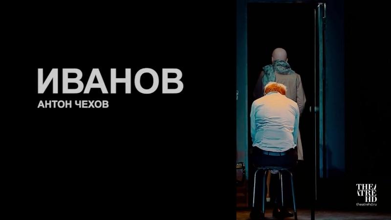 «ИВАНОВ» Золотая маска в кино 2018
