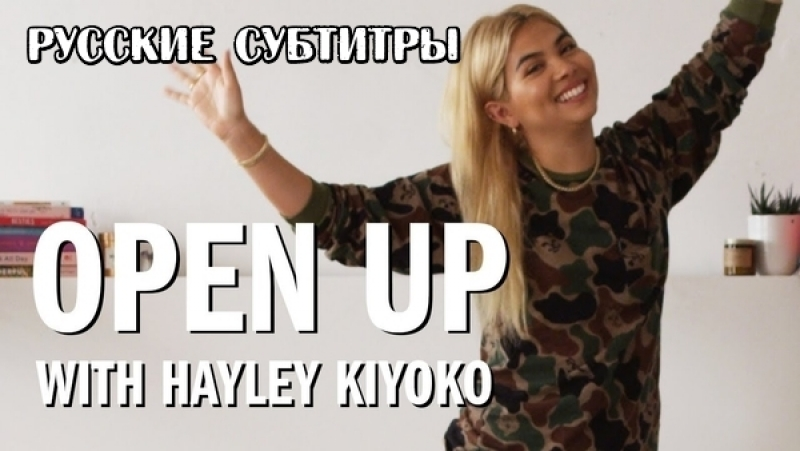 Open Up с Хейли Кийоко Urban Outfitters