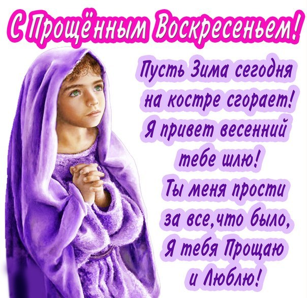 Поздравление прощенное воскресение сестре