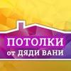 Натяжные Потолки в Томске, Северске: цены и фото