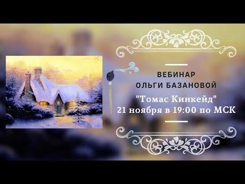 Вебинар по живописи от Ольги Базановой - Томас Кинкейд