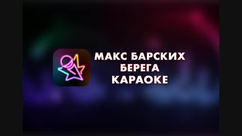 Макс Барских - Берега (Караоке)