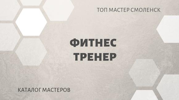 ФИТНЕС ТРЕНЕР спорт фитнес