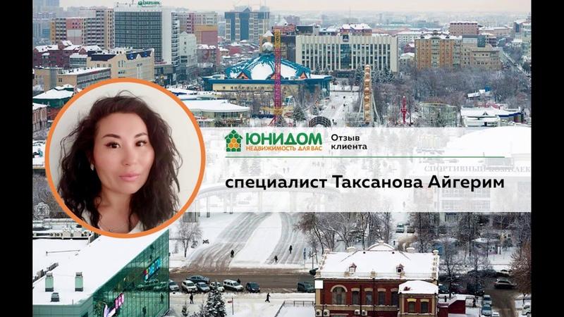 Калкаманова Айгуль Ураловна о работе Таксановой Айгерим